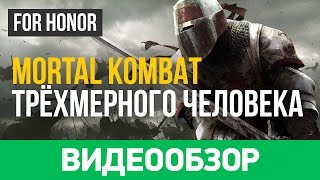 for Honor:Обзор 2017