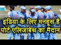 India Vs South Africa 5th ODI: Port Elizabeth is very Unlucky for team India | वनइंडिया हिंदी