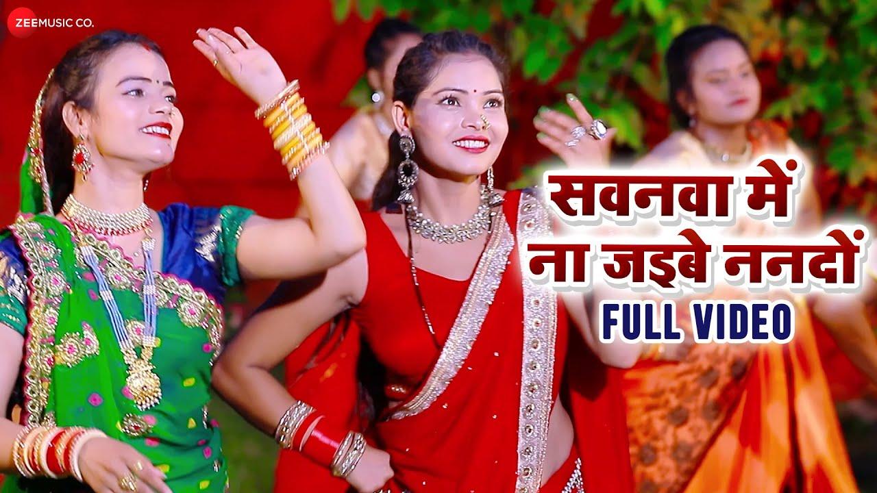 सवनवा में ना जइबे ननदों Sawanwa Mein Na Jaib Nando - Full Video | Radha Maurya | New Bhojpuri Song