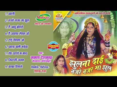 JHULNA DAI NAJARE NAJAR MA JHUL - Singer Mamta Deshmukh & Nautam Das - Audio Jukebox