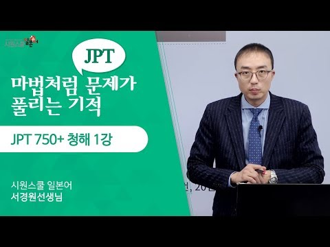 [JPT 750+ 청해 1강] JPT 신의 비법을 전수받으세요!