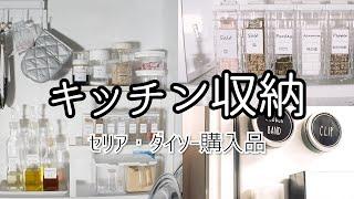 【生活感をなくしたい!】キッチン収納【100均購入品】