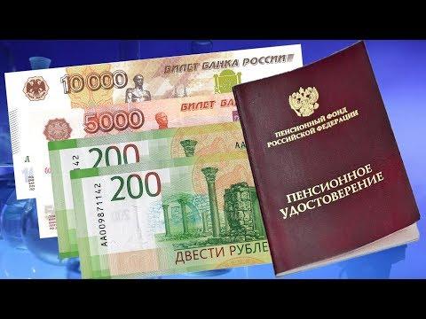 Пенсии Интересные Факты о Пенсии 15400 рублей Средняя Пенсия в России