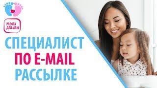 Работа для мамочек в декрете — специалист по e-mail рассылке. Кто такой специалист по рассылке?