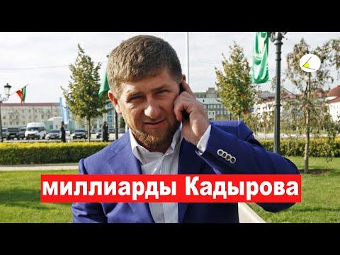 Миллиарды Рамзана Кадырова