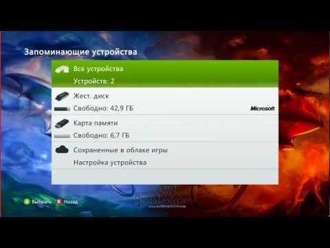 Как закидывать игры на Xbox360 через Флешку (ДЛЯ НЕ ПРОШИТЫХ КОНСОЛЕЙ)