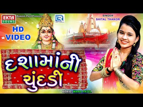 Shital Thakor - Dashamaani Chundadi | Full HD Video | New Gujarati Song 2017 | Dashama Song