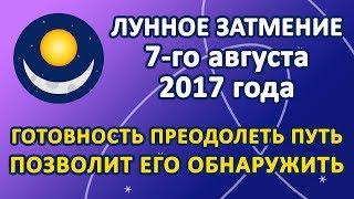 Лунное затмение 7-го августа 2017 года. Готовность преодолеть путь позволит этот путь обнаружить