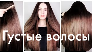 Как Сделать Волосы Густыми Как Ускорить Рост Волос Уход За Волосами и Маски Для Волос