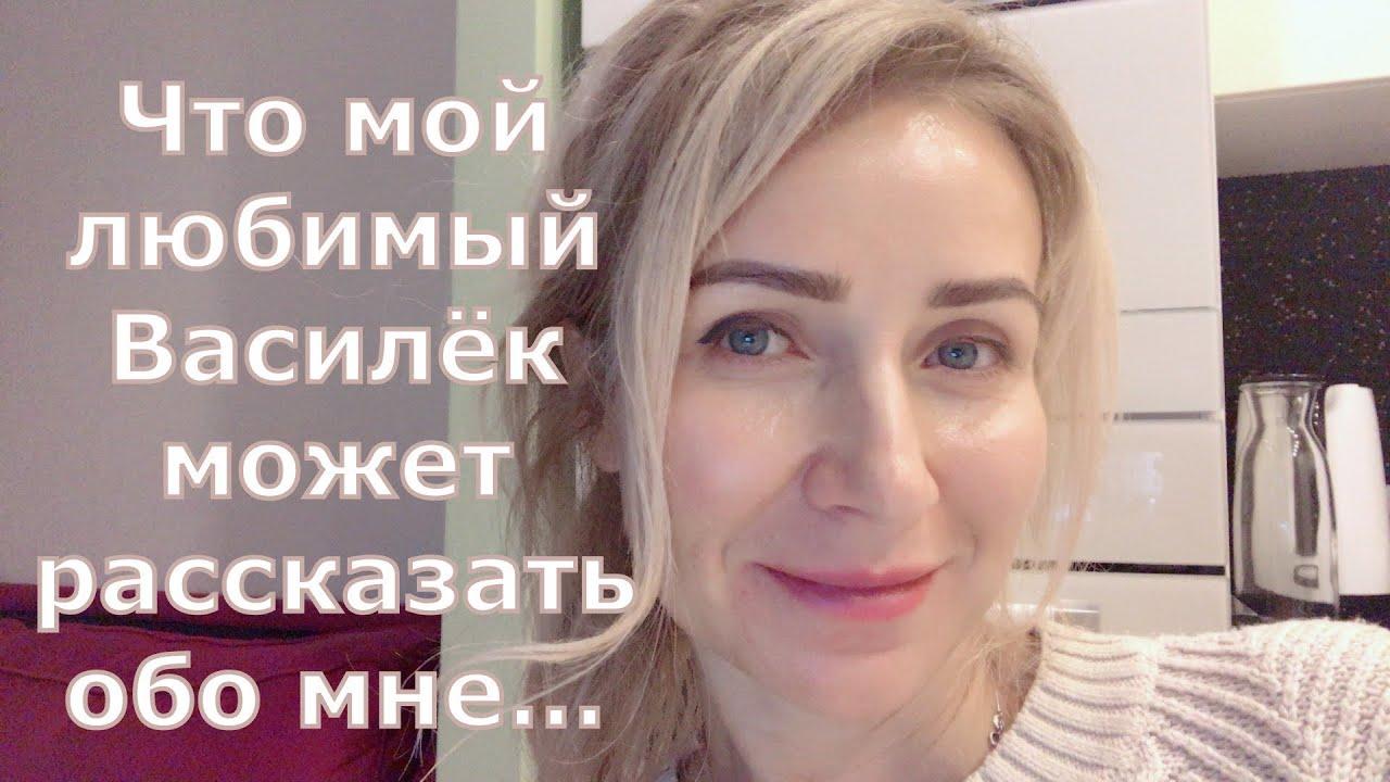 Любимый Василёк/Где занимается Вика/Про Дарину и её доктора/Результаты МРТ