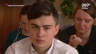 """Репортаж: урок """"Вода и здоровье"""" в Салтыковской гимназии"""
