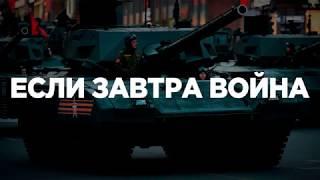 Что, если завтра война Россия vs США Ответ Путина - Ракета Сармат Новое оружие России