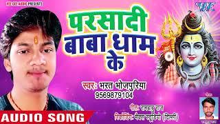 2018 का सबसे हिट काँवर गीत Bharat Bhojpuriya Parsadi Baba Dhaam Ke Superhit Kanwar Bhajan