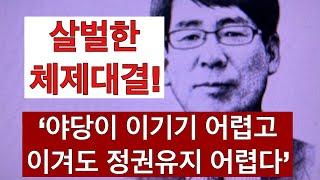 이용식 문화일보 주필의 식은땀 나는 시론! '촛불정권의…