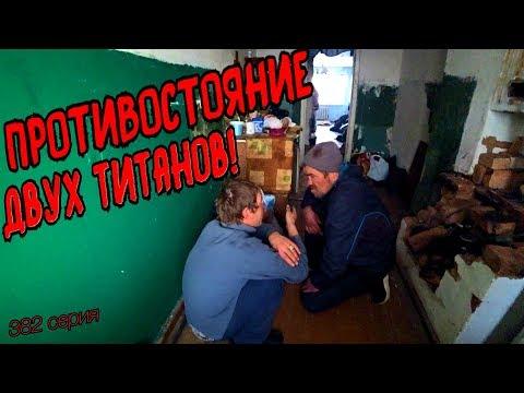 ПРОТИВОСТОЯНИЕ ДВУХ ТИТАНОВ / РЕМБО Vs БУЛЬДОГ / 382 серия (18+)