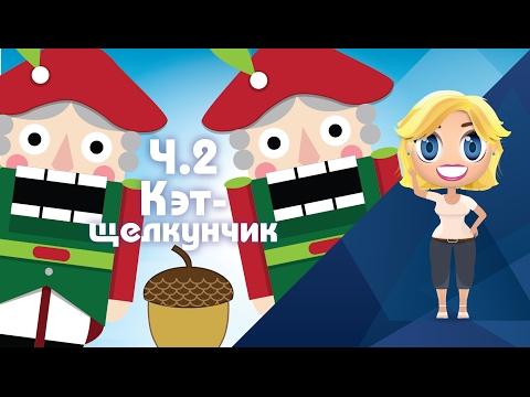 Кэт-щелкунчик Английская народная сказка - Иностранные сказки от Познаваки (4.2 серия, 1 сезон)