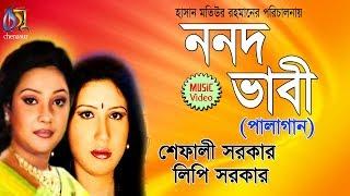 Nanad Vabi   Palagaan   Lipi Sarkar   Shefali Sarkar   Bangla New Folk Song