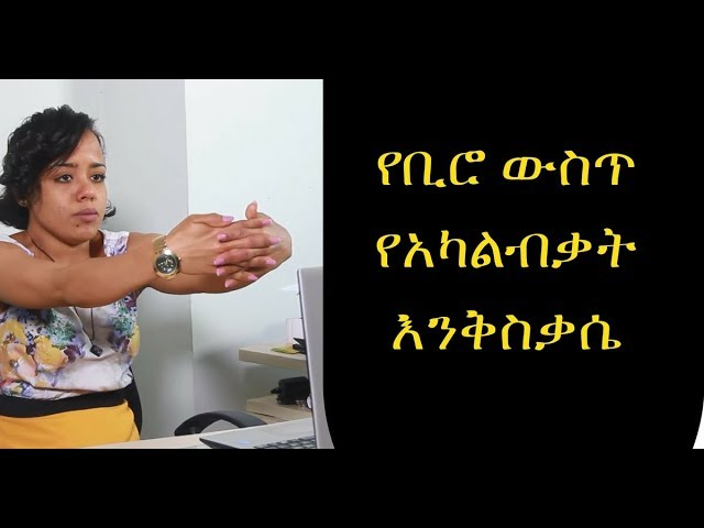 Ethiopia: ??? ??? ??????? ?????? Meski Fitness