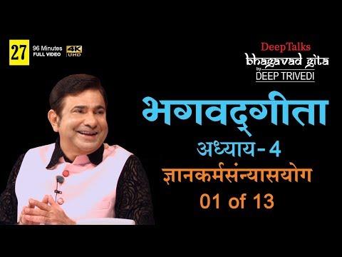 भगवद्गीता-|-दीप-त्रिवेदी-।-bhagavad-gita--adhyay-4-[1-of-13]-(full-video-in-hindi)