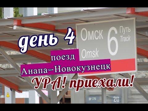Поезд Анапа-Новокузнецк ( день 4 ) Ура! Приехали!