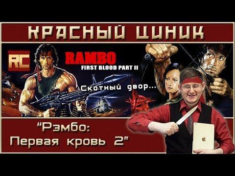 «Рэмбо: Первая кровь 2». Обзор «Красного Циника»