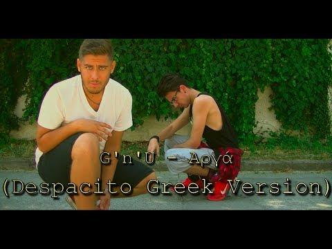 Despacito Greek Version | G