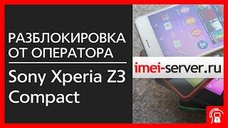 Разблокировка Sony Xperia Z3 Compact по ИМЕЙ(PIN network код приобретен на сайте www.IMEI-Server.ru., 2015-03-23T17:31:01.000Z)