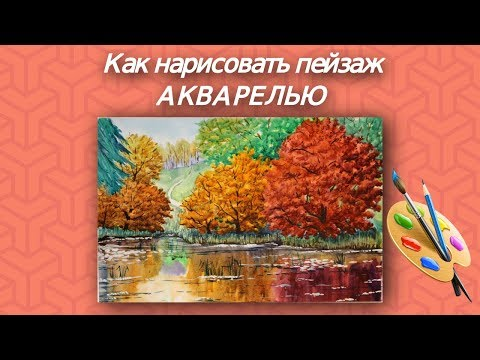 Осень нарисовать акварелью видеоурок