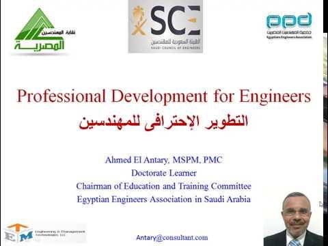 Professional Development for Engineers - التطوير الإحترافى للمهندسين