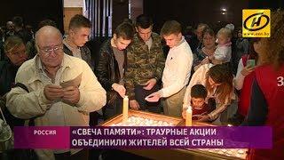 Акция «Свеча памяти» прошла во всех регионах России