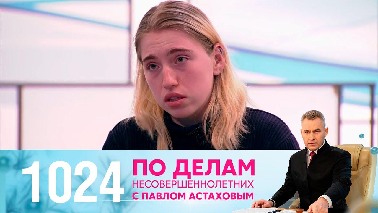 По делам несовершеннолетних   Выпуск 1024