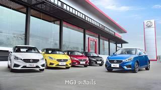 MG 3 | นาทีนี้ต้องสีอะไรดี?
