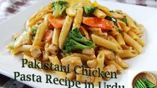 pakistani chicken pasta recipe in urdu  cooking recipes - Green Chilli