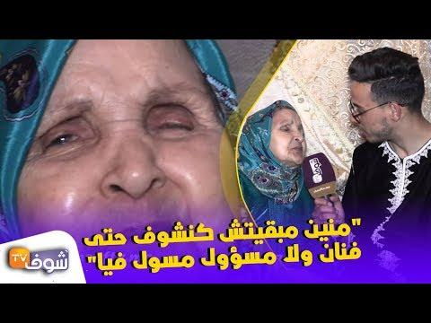 فطور في منزل الفنانة فاطمة الركراكي تفجرها في وجه الجم بعد إصابتها بالعمى