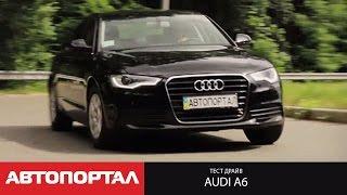 Тест Audi A6 (C7) 2.0 TFSI от АвтоПортал(Audi... Для многих и многих автомобилистов это слово звучит как мантра. Сложно найти человека, который бы не..., 2014-07-21T21:24:44.000Z)