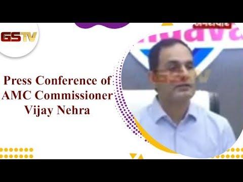 Press Conference Of AMC Commissioner Vijay Nehra  Gstv Gujarati News