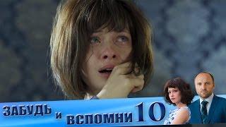 """Самый лучший сериал """"Забудь и вспомни"""" 10 серия"""