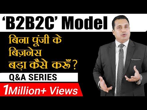 बिना पूंजी के बिज़नेस  बड़ा कैसे करूं  | 'B2B2C' Model | Q & A Series | Dr Vivek Bindra
