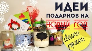 Идеи подарков на Новый год СВОИМИ РУКАМИ / Что подарить? / Olga Drozdova(А вы придумали Что подарить на Новый год? В данном видео будут идеи подарков своими руками с минимальными..., 2014-12-25T08:16:42.000Z)