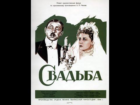 Свадьба 1944 комедия: Раневская, Гарин, Мартинсон..