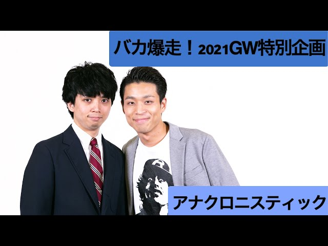 【バカ爆走!2021年GW特別企画】アナクロニスティック「雑学」(2021/5/5公開)