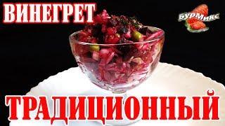 Традиционный винегрет / Русская кухня