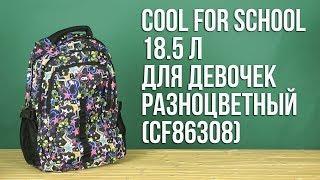 Распаковка Сool For School 40 x 29 x 16 см 18 5 л Для девочек Разноцветный CF86308
