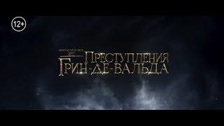 Фантастические Твари: Преступления Грин-де-Вальда. Приглашение в кинотеатр