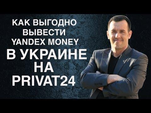 Как вывести Яндекс деньги в Украине на карту Приват Банк