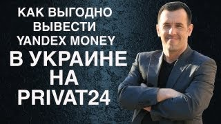 видео яндекс деньги на приватбанк
