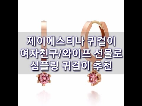 제이에스티나 귀걸이, 14K 로즈골드 구매후기_여자친구/와이프 선물로 추천