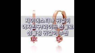 제이에스티나 귀걸이, 14K 로즈골드 구매후기_여자친구…