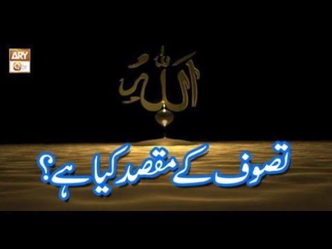 Emaan Aur Islam - 17th January 2019 - ARY Qtv