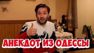 Еврейские анекдоты из Одессы! Анекдот про семейную...